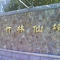 竹林仙境大門旁
