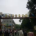 新竹市立臭臭動物園