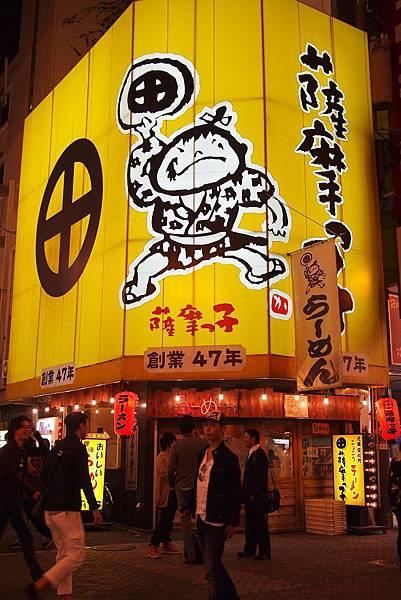 晚餐吃薩摩子拉麵