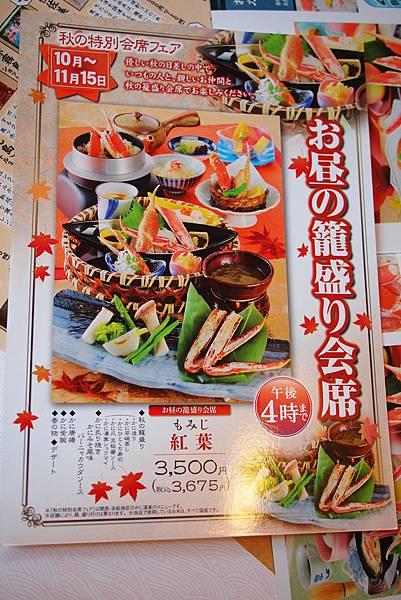 秋季限定午間套餐menu