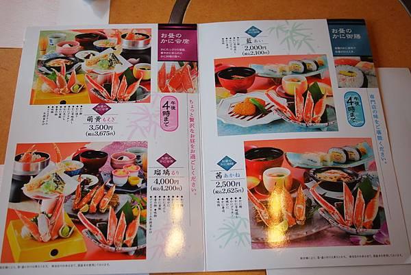午間套餐menu