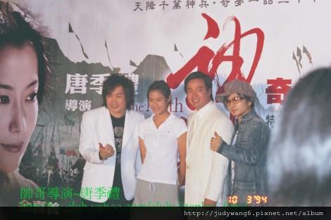 2005台北[神話]首映會