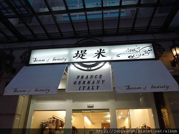 唐導演的二哥TIMMY服飾店--桃園分店
