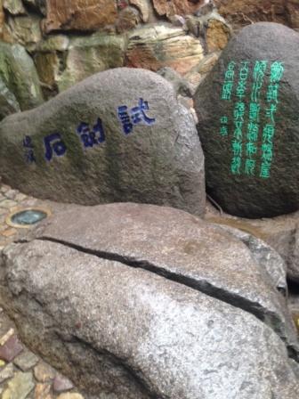 20140112虎丘