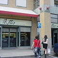 跑去吃台灣餐館