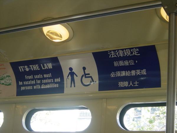 公車上的華語標示