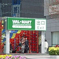 居然有WalMart