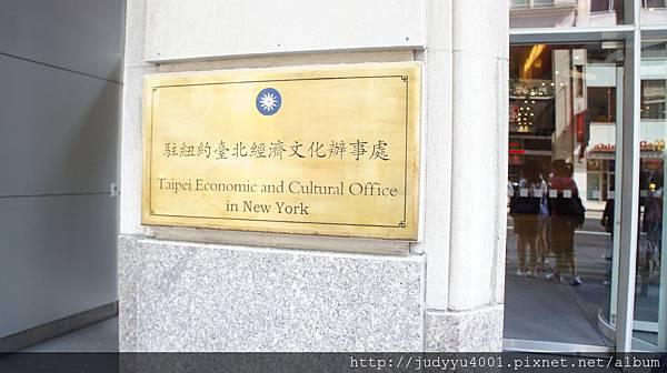 嘿  是台灣駐紐約辦事處耶