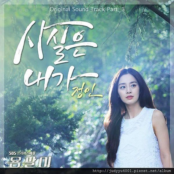 20150902-Jung-In-OST.jpg