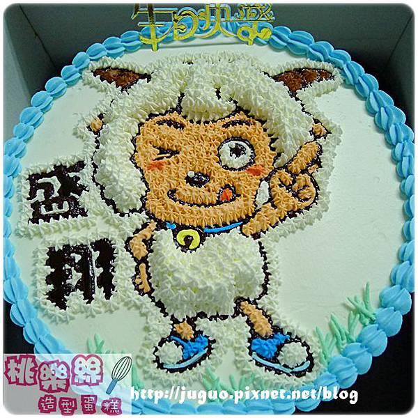 編號004_喜羊羊卡通造型蛋糕_8吋:1090元/10吋:1390元/12吋:1890元