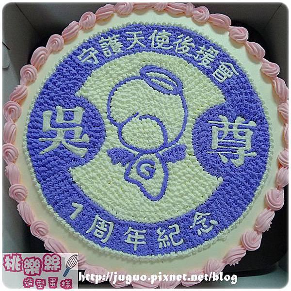 客製_企業團體Logo標誌守護天使後援會-吳尊造型蛋糕_10吋:1590元/12吋:2090元