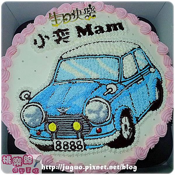 編號:007_交通工具:Mina Cooper車子造型蛋糕_8吋:1140元/10吋:1440元/12吋:1940元