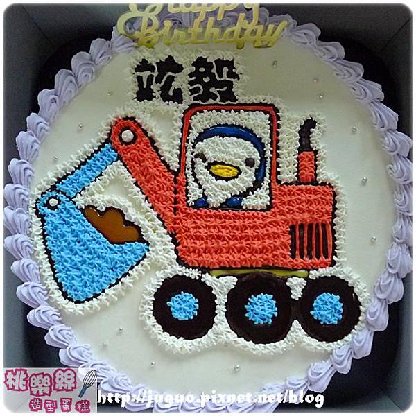 編號:105_交通工具:藍色企鵝挖土機造型卡通蛋糕_8吋:1140元/10吋:1440元/12吋:1940元