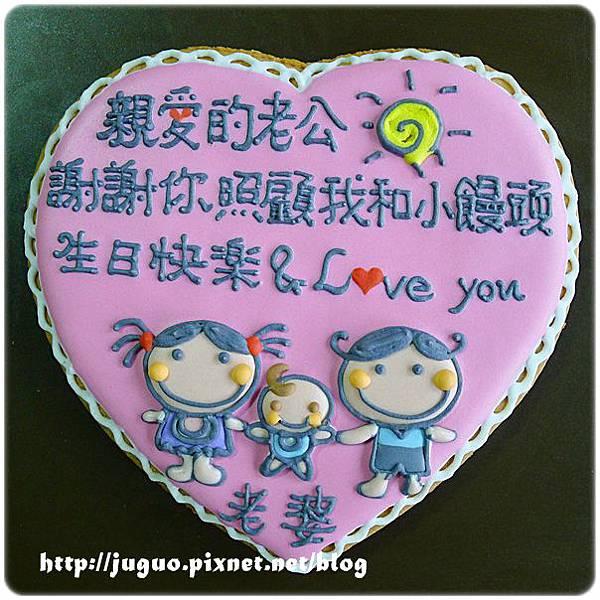 桃樂絲手繪餅乾_糖霜餅乾_客製_心情留言餅乾(大)_生日餅乾.JPG