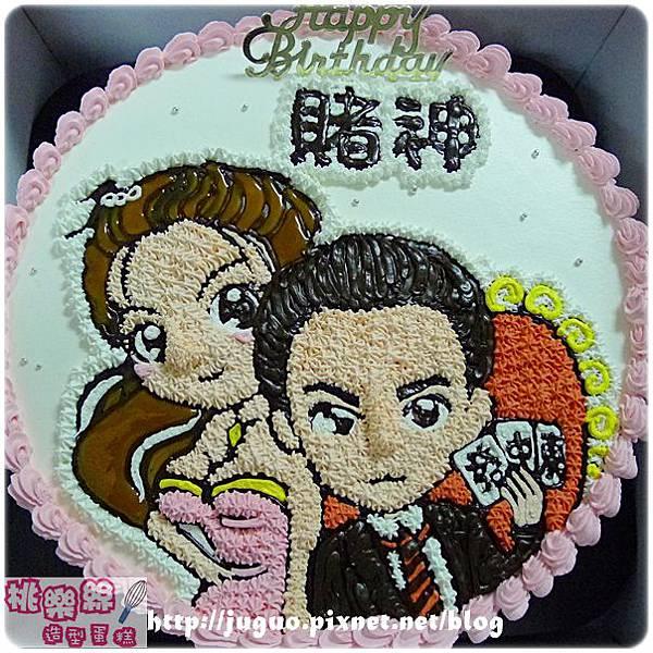 客製作品_賭神造型蛋糕編號:k101_10吋 1540元/12吋 2040元