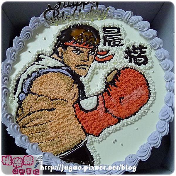 編號:001_快打炫風:Ryu卡通蛋糕_8吋:1140元/10吋:1440元/12吋:1940元