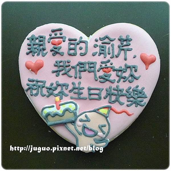 桃樂絲手繪餅乾_糖霜餅乾客製_心情留言寫字餅乾(小)_生日餅乾