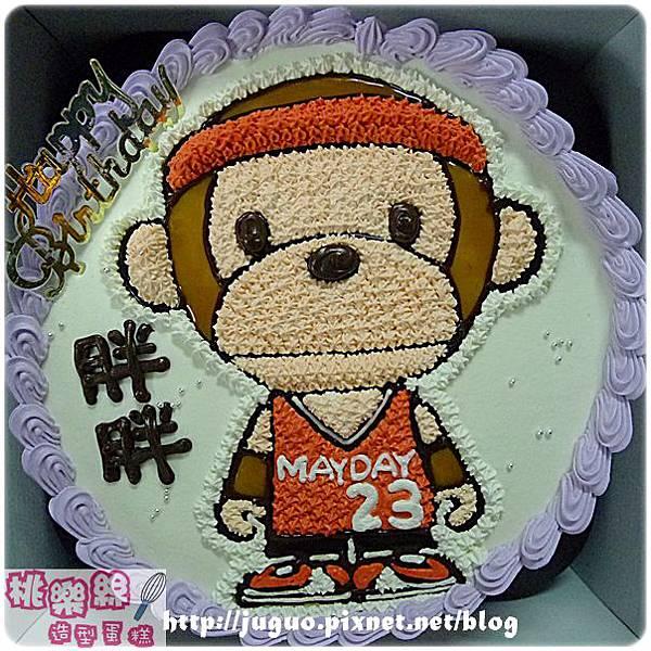 編號:001_可愛小猴子手繪卡通造型蛋糕_8吋 1090元/10吋 1390元/12吋 1890元