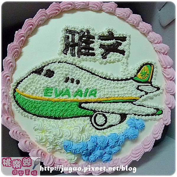 編號002_交通工具:長榮飛機手繪卡通造型蛋糕_8吋:1140元/10吋:1440元/12吋:1940元