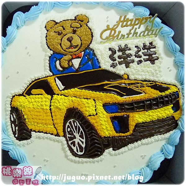 編號:K104_變形金剛:大黃蜂跑車vs.麻吉熊手繪卡通造型蛋糕_10吋 1590元/12吋 2090元