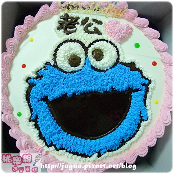 編號:S002_Cookie Monster卡通造型蛋糕_6吋 930元/8吋:1140元/10吋:1440元/12吋:1940元