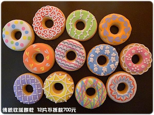 2013新上架-傳統甜甜圈不拆款.JPG