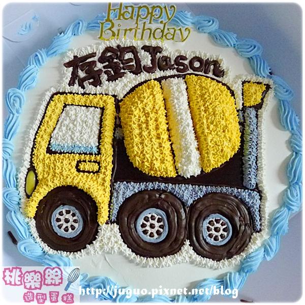 編號:001_交通工具:水泥車手繪卡通造型蛋糕_8吋:1140元/10吋:1440元/12吋:1940元