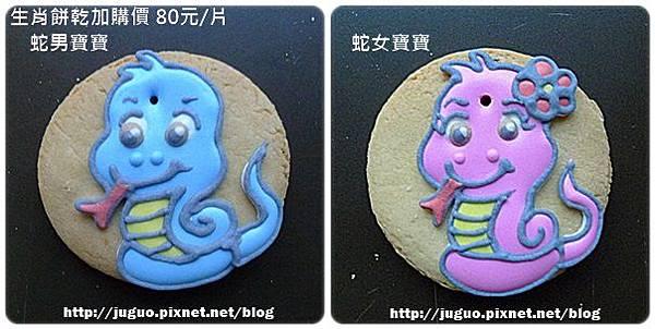 生肖餅乾-蛇