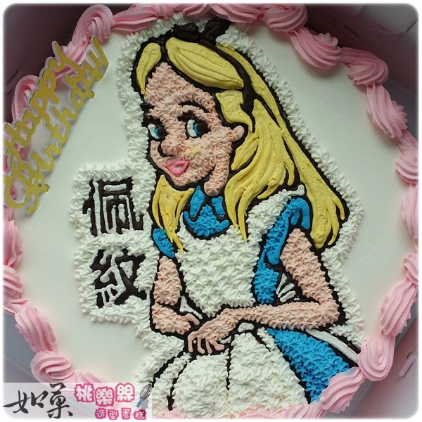 編號:001_愛麗絲手繪卡通造型蛋糕_8吋 1090元/10吋 1390元/12吋 1890元