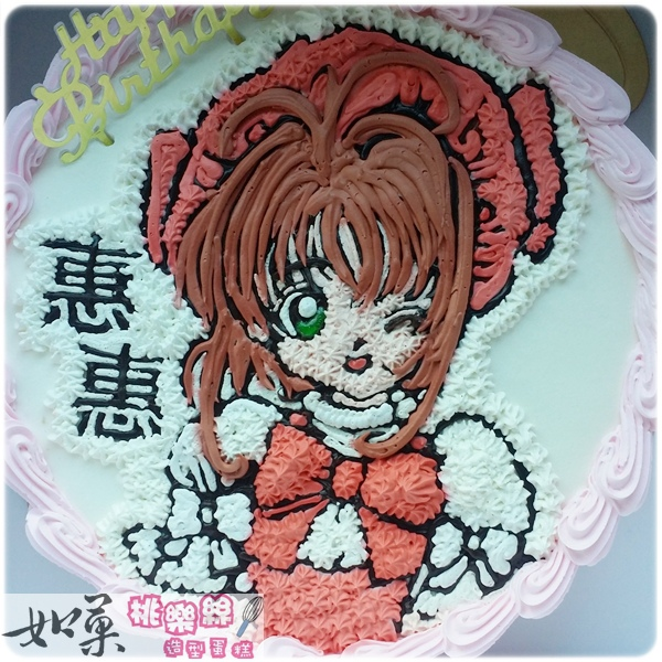 編號:101_小櫻手繪卡通造型蛋糕_8吋:1290元/10吋:1590元/12吋:2090元