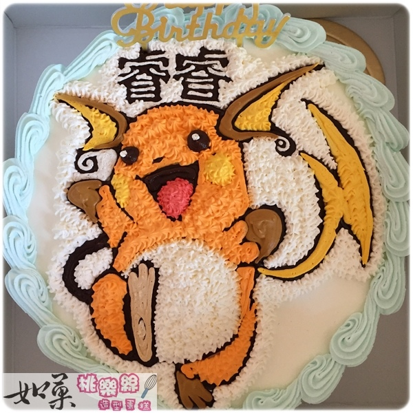 編號:008_寶可夢-神奇寶貝:雷丘卡通造型蛋糕_8吋:1140元/10吋:1440元/12吋:1940元