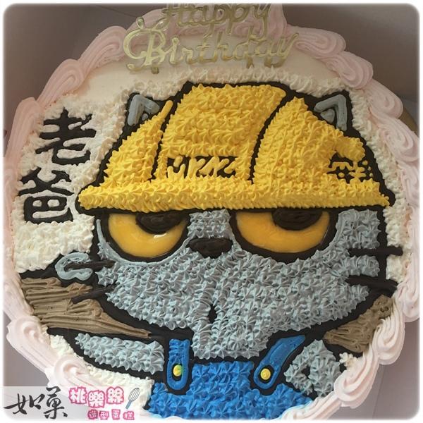 客製作品_工頭貓手繪卡通造型蛋糕_8吋:1140元/10吋:1440元/12吋:1940元