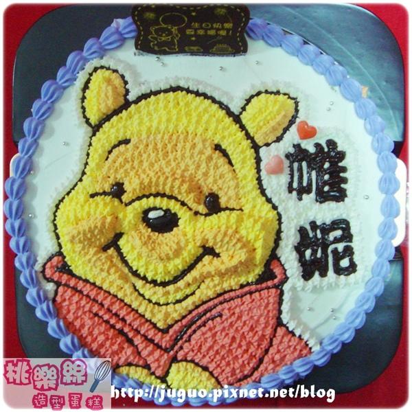 小熊維尼卡通造型蛋糕_8吋