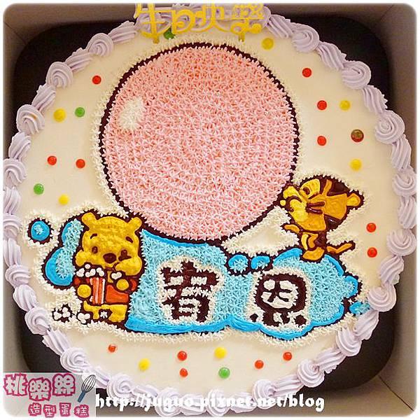 編號105_小熊維尼vs.跳跳虎手繪卡通造型蛋糕_8吋:1240元/10吋:1540元/12吋:2040元