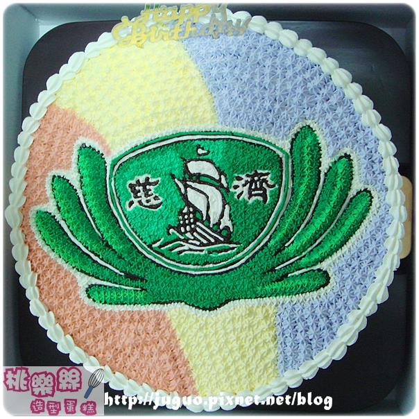奶油造型裝飾蛋糕_慈濟Logo標誌造型蛋糕_10吋_NO.001_1180元.jpg