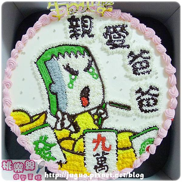 客製作品_麻將小龍卡通造型蛋糕編號:004_8吋:1290元/10吋:1590元/12吋:2090元