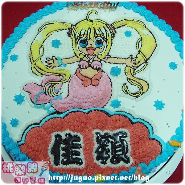 珍珠美人魚卡通造型蛋糕_12吋