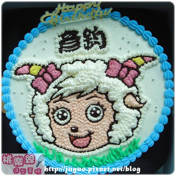 奶油造型裝飾蛋糕_美羊羊卡通造型蛋糕_8吋_NO.003_880元