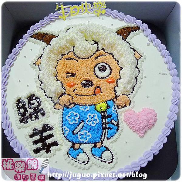 編號003_喜羊羊卡通造型蛋糕_8吋:1140元/10吋:1440元/12吋:1940元