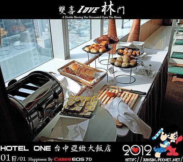 Hotel ONE 台中亞緻大飯店