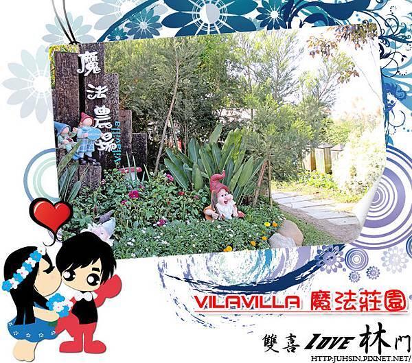 Vilavilla 魔法莊園