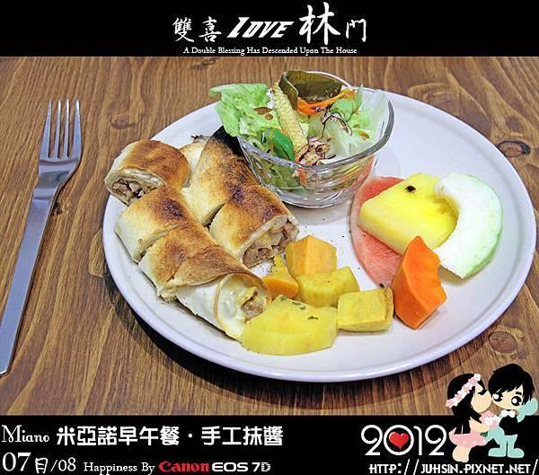 Miano 米亞諾早午餐.手工抹醬