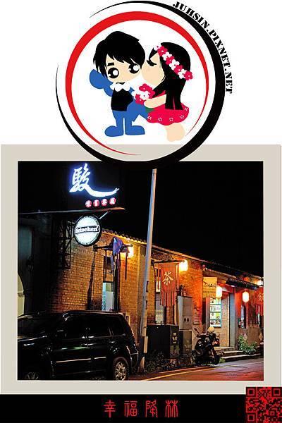 駿懷舊餐廳 (宜蘭店)