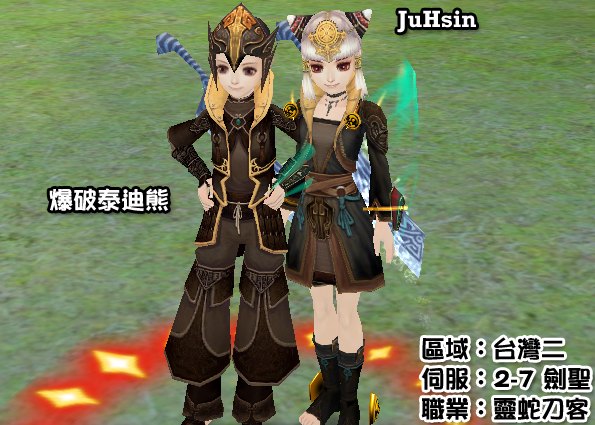 仙劍 Online
