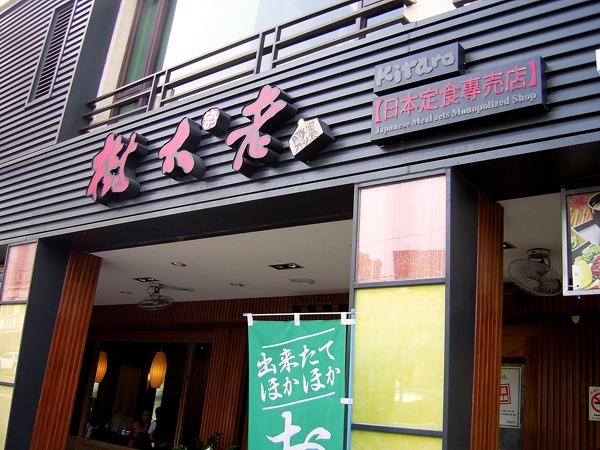 樹太老日本定食專賣店