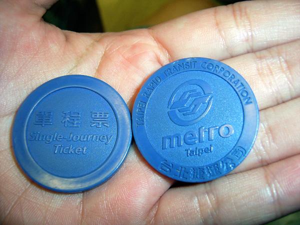台北捷運公司