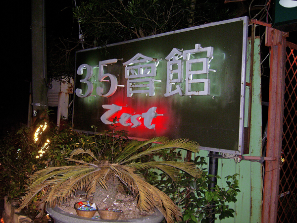 Zest35會館