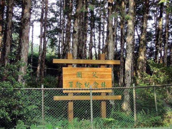 明池國家森遊樂區