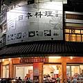 青日本料理