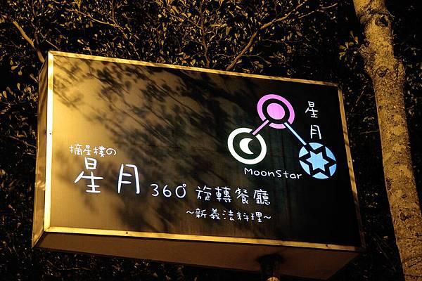 摘星樓の星月360度旋轉餐廳